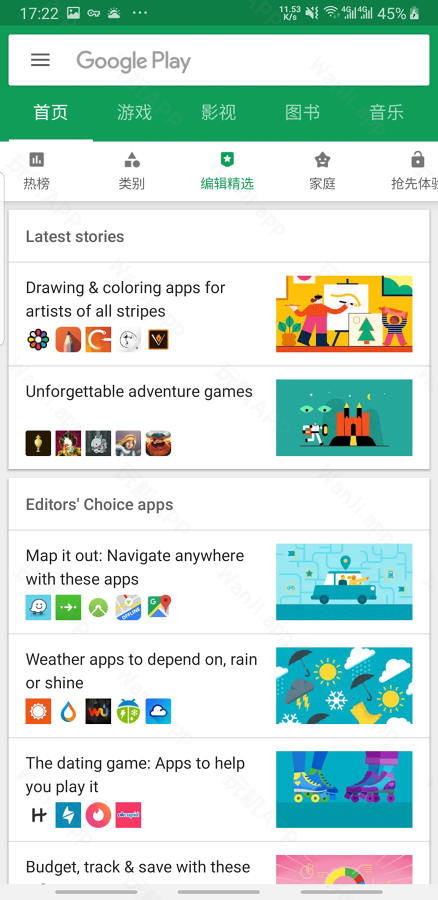 Google Play Store(Play 商店)